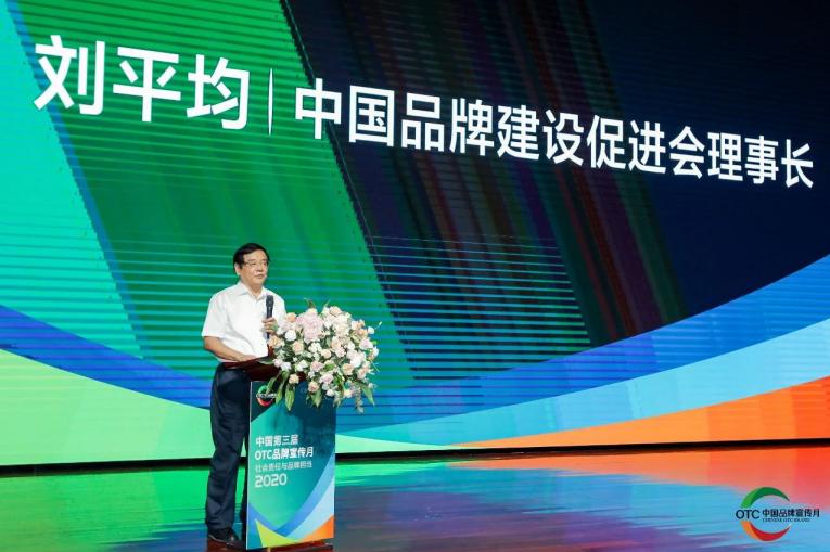中国品牌建设促进会理事长刘平均