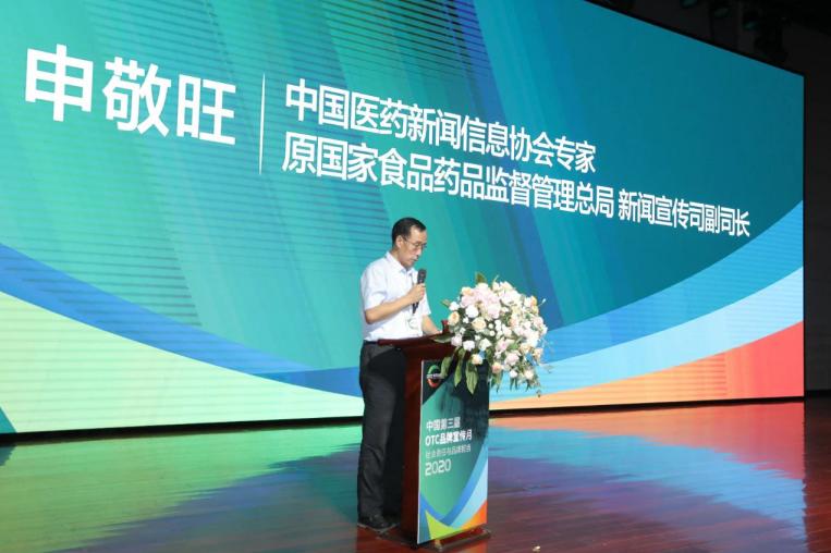 中国医药新闻信息协会专家申敬旺