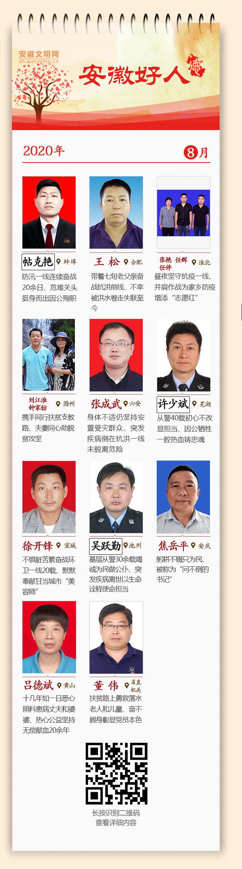 """2020年8月份""""安徽好人""""榜单揭晓 3月份回"""