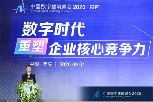 中国数字修建峰会2020(陕西)在西安经开
