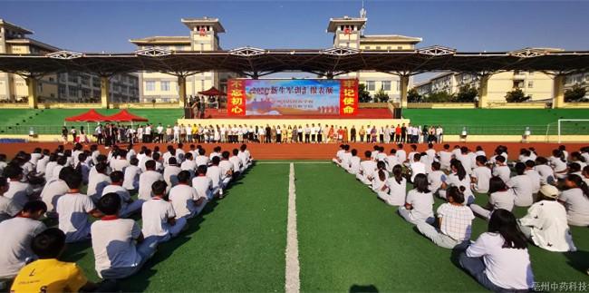 <strong>亳州中药科技学校举办新生军训展。军事</strong>