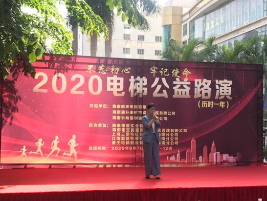 科普电梯安全知识海南旭坤电梯举行2020年电梯公益路演