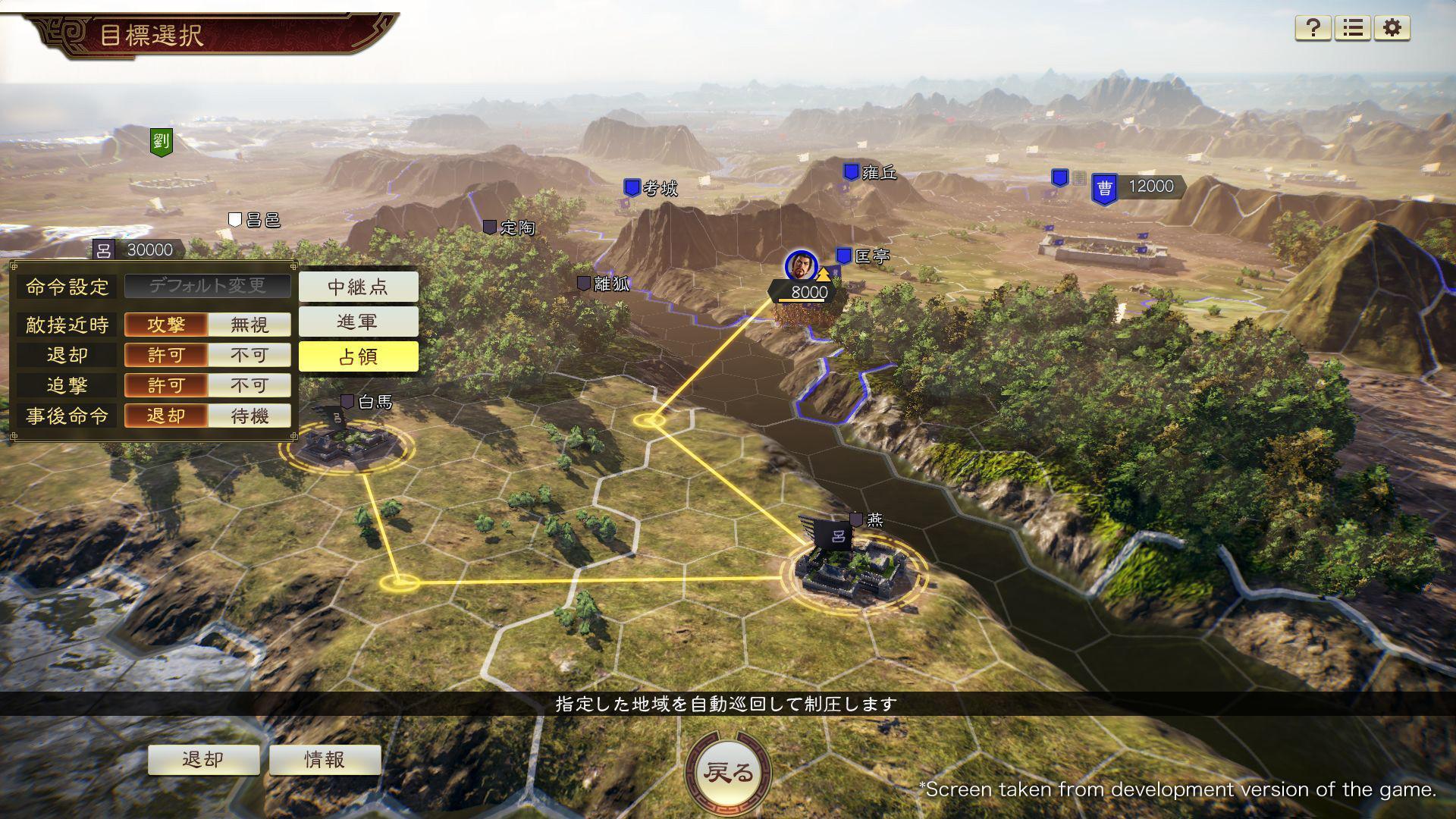 光荣战略大作《三国志14》免费试玩版Steam登场