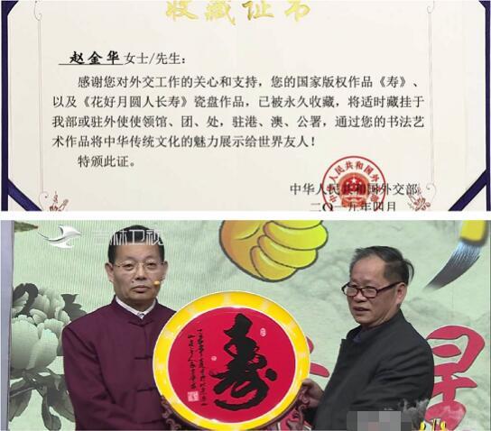 2019年7月,赵金华先生被塞拉利昂共和国授于中塞友谊文化大使称号!