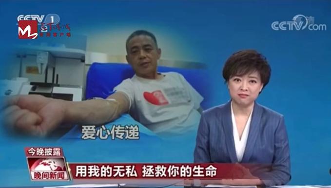 """央视点赞济南""""熊猫血""""志愿者 坚持献血13年"""