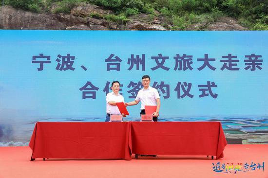 宁波、台州进行文旅走亲合作签约。主办方供图