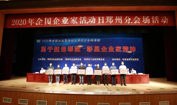 "www.cabet926.com获""郑州市转型创新杰出企业""称号"