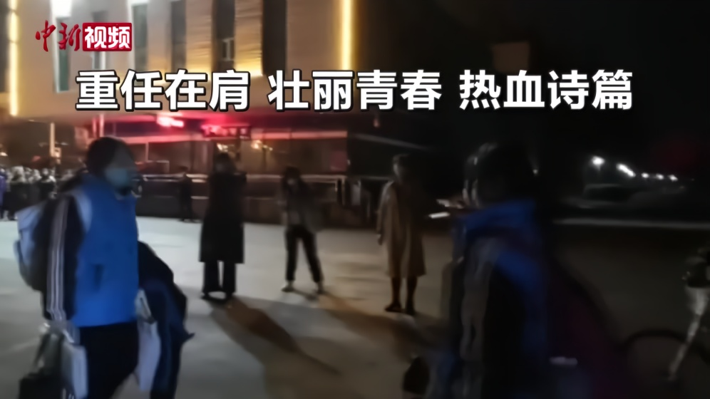 疫情形势严峻 吉林市高三学生夜色中含泪离校