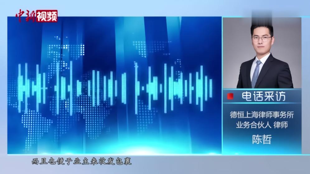 上海小区自建快递驿站遭抵制 律师这么说