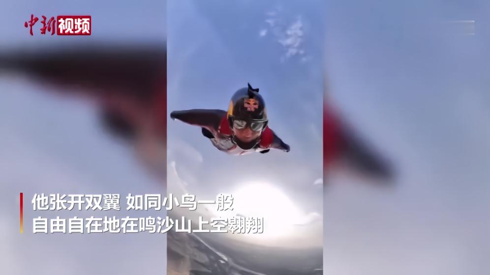 """""""亚洲翼装飞行第一人""""在敦煌成功首飞"""