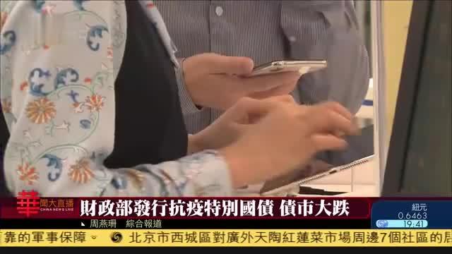 中国财政部发行抗疫特别国债,债市大跌