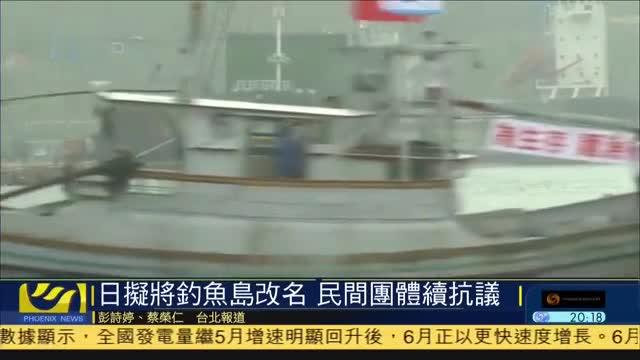 日本拟将钓鱼岛改名,台湾民间团体续抗议