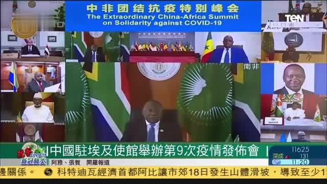 中国驻埃及使馆举办第9次疫情发布会