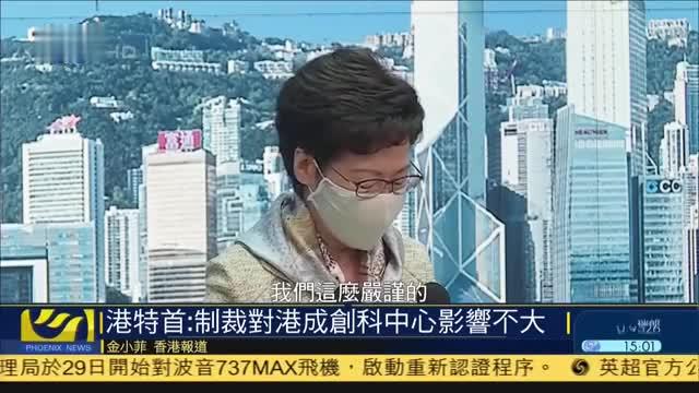 美国制裁香港,林郑月娥:不会被吓怕