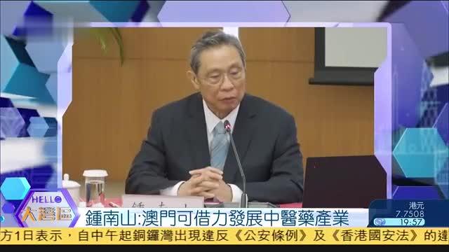 锺南山:澳门可借力发展中医药产业