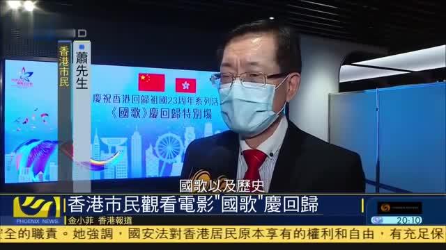 """香港市民观看电影""""国歌""""庆回归"""