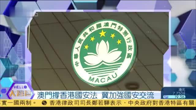 澳门撑香港国安法,冀加强国安交流