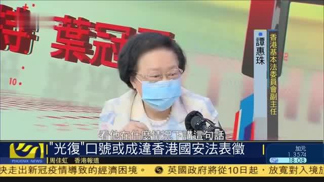 谭惠珠:香港基本法及香港国安法同属全国性法律