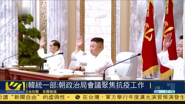 韩国统一部:朝鲜政治局会议聚焦抗疫工作