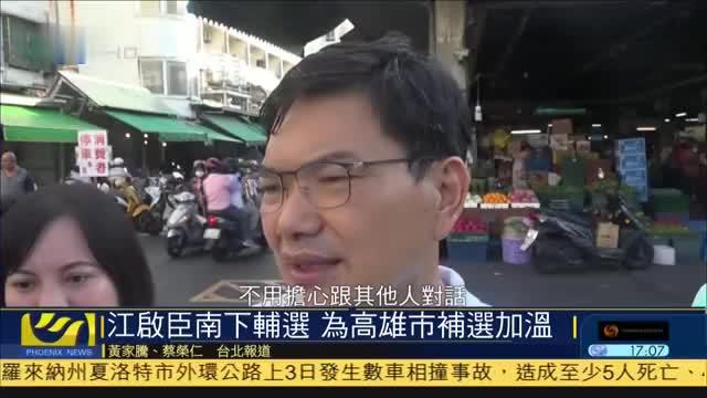 国民党主席江启臣南下辅选,为高雄市补选加温
