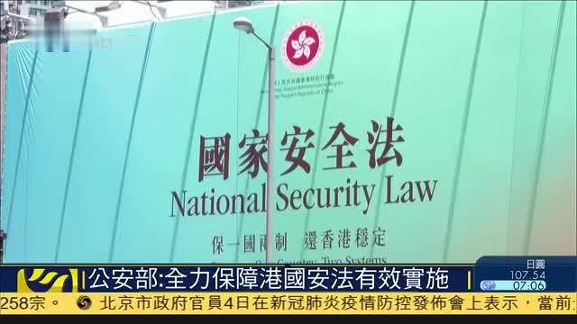 公安部:全力保障香港国安法有效实施