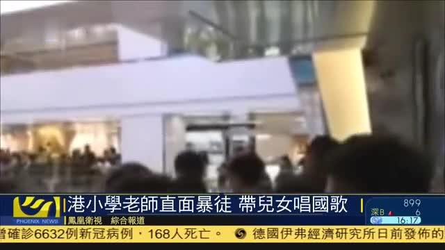 香港小学老师直面暴徒,带儿女唱国歌