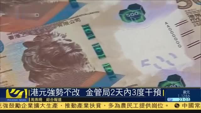 人民币3个半月最高,离岸价曾涨破7