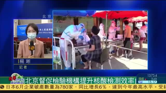 记者连线,北京连续三天本地确诊病例零增长