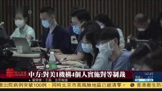 中方:对美国1机构4个人实施对等制裁