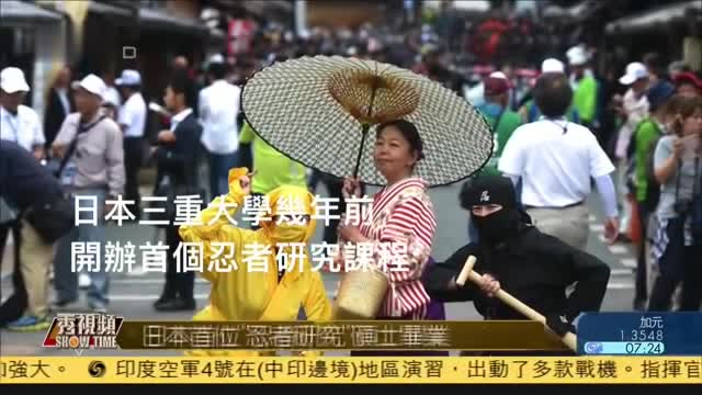 秀视频:日本首位,忍者研究,硕士毕业