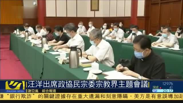 汪洋出席全国政协民宗委宗教界主题会议