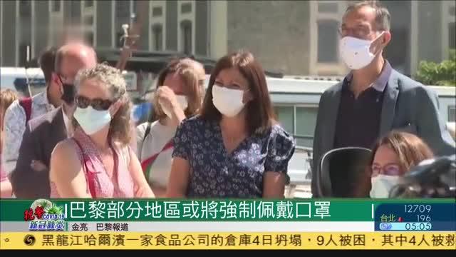 巴黎部分地区或将强制佩戴口罩