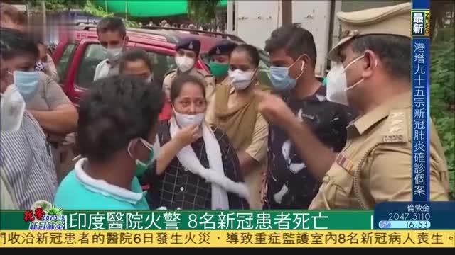 印度医院火警,8名新冠患者死亡