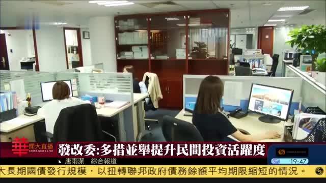 中国发改委:多措并举提升民间投资活跃度