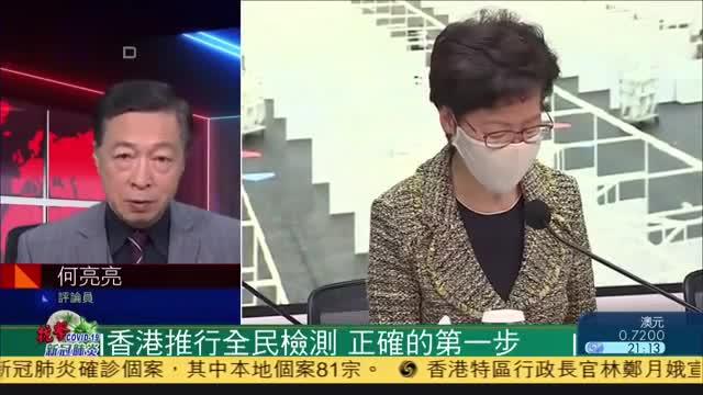 何亮亮:香港推行全民检测,正确的第一步