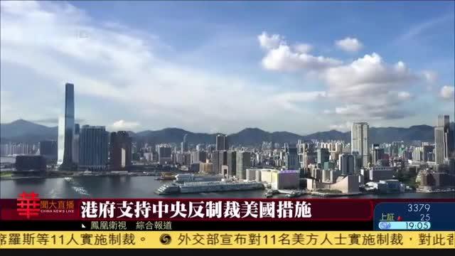 香港特区政府支持中央对美国采取反制措施
