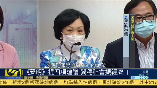 香港42团体发联合声明,吁团结共度难关
