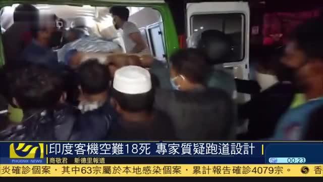 印度客机空难18死,专家质疑跑道设计