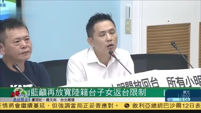 国民党呼吁再放宽陆籍台子女返台限制