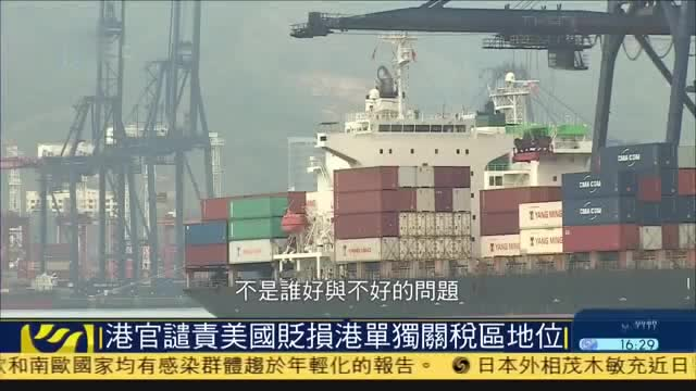 香港官员:谴责美国贬损港单独关税区地位