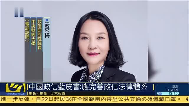 中国政信蓝皮书:应完善政信法律体系