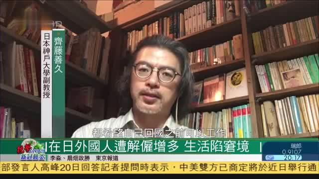 在日本外国人遭解雇增多,生活陷窘境