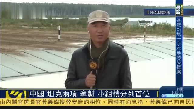 """记者连线,中国""""坦克两项""""夺魁,小组积分列首位"""