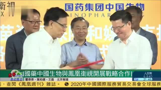 国药中国生物与凤凰卫视开展战略合作