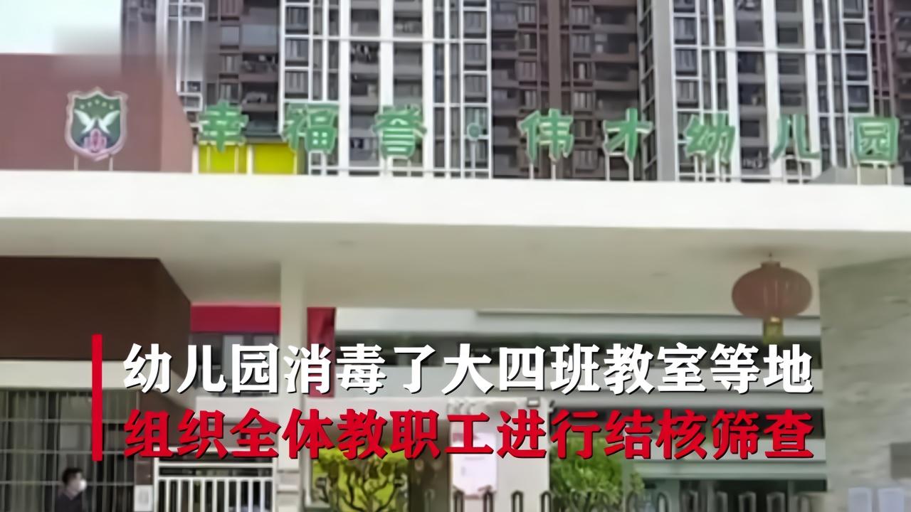 广州一幼儿园老师患肺结核 区教育局:无学生感染