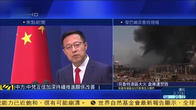 中方:中国与梵蒂冈互信加深,持续推进關系改善