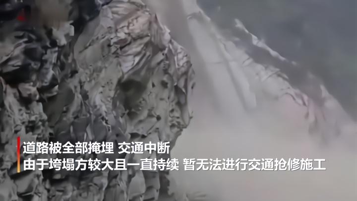 四川北川:347国道观音阁段发生大面积山体垮塌 道路完全中断