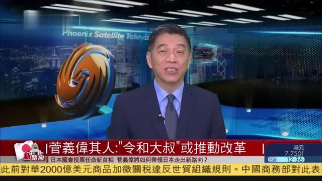 """庚欣:""""令和大叔""""菅义伟料延续安倍政策并推动改革"""