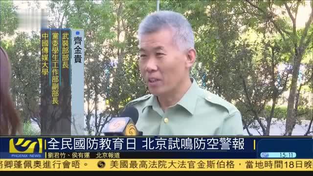 全民国防教育日,北京试鸣防空警报
