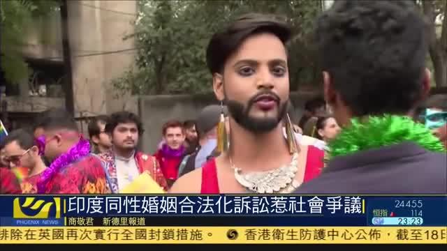 印度同性婚姻合法化诉讼惹社会争议